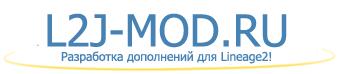 L2J-MOD.RU   Development of add-ons for Lineage2.